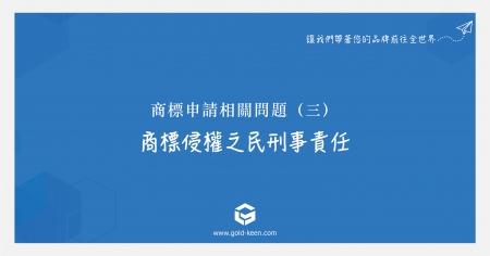商標申請相關問題之(三) 商標侵權之民刑事責任