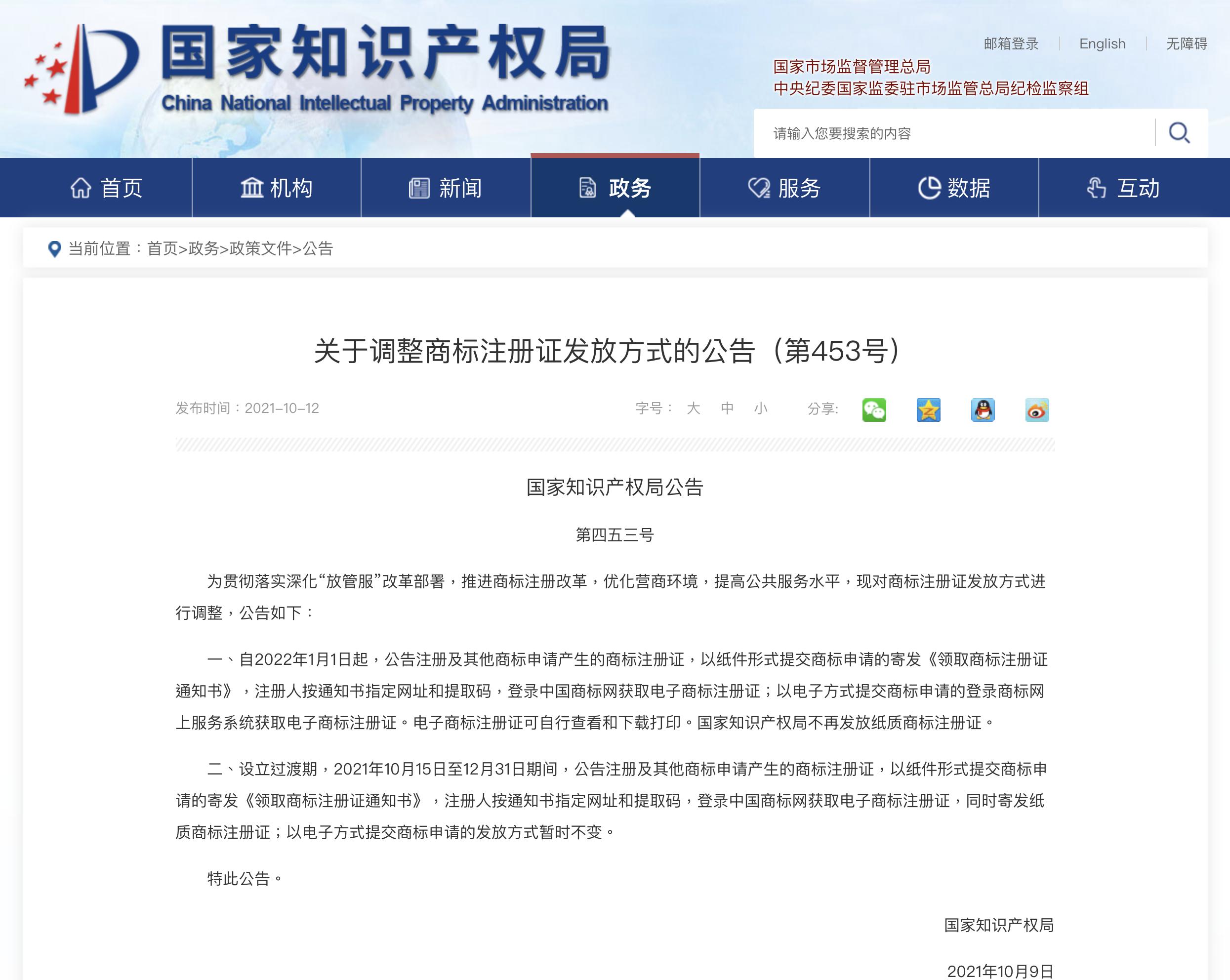 中國大陸商標證書電子化時代來臨 ──2022年起將不再發放紙本商標註冊證書®️